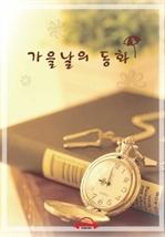 도서 이미지 - [오디오북] 가을날의 동화