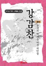 도서 이미지 - [오디오북] 강감찬