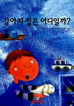 도서 이미지 - [오디오북] 강아지 집은 어디일까?
