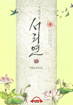 도서 이미지 - [오디오북] 겨울연꽃 서리연