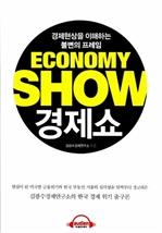 도서 이미지 - [오디오북] 경제쇼