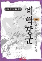 도서 이미지 - [오디오북] 계백장군 - 황산벌의 영웅