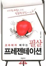 도서 이미지 - [오디오북] 고수에게 배우는 필살 프레젠테이션