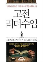 도서 이미지 - [오디오북] 고전 리더수업