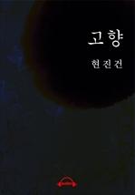 도서 이미지 - [오디오북] 고향
