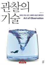 도서 이미지 - [오디오북] 관찰의 기술
