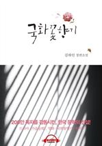 도서 이미지 - [오디오북] 국화꽃향기
