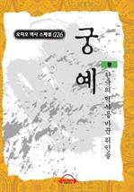 도서 이미지 - [오디오북] 궁예