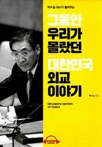 도서 이미지 - [오디오북] 그 동안 우리가 몰랐던 대한민국 외교 이야기