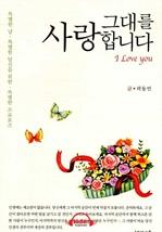 도서 이미지 - [오디오북] 그대를 사랑합니다.