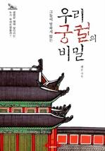 도서 이미지 - [오디오북] 그들이 말하지 않는 우리 궁궐의 비밀