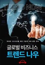도서 이미지 - [오디오북] 글로벌 비즈니스 트렌드 나우
