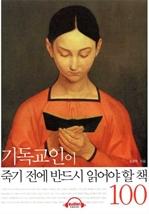 도서 이미지 - [오디오북] 기독교인이 죽기 전에 반드시 읽어야 할 책 100