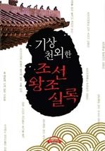 도서 이미지 - [오디오북] 기상천외한 조선왕조실록