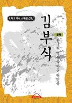 도서 이미지 - [오디오북] 김부식