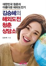 도서 이미지 - [오디오북] 김승혜의 해외도전 청춘상담소