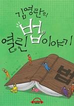 도서 이미지 - [오디오북] 김영란의 열린 법 이야기