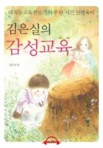 도서 이미지 - [오디오북] 김은실의 감성교육