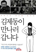 도서 이미지 - [오디오북] 김제동이 만나러 갑니다