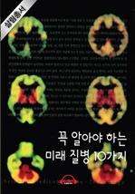도서 이미지 - [오디오북] 꼭 알아야 하는 미래 질병 10가지