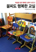 도서 이미지 - [오디오북] 꼴찌도 행복한 교실