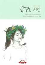 도서 이미지 - [오디오북] 꿈꾸는 시인