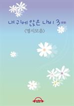도서 이미지 - [오디오북] 내 귀에 앉은 나비 3