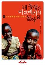도서 이미지 - [오디오북] 내 동생은 아프리카에 살아요