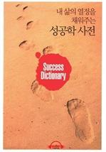 도서 이미지 - [오디오북] 내 삶의 열정을 채워주는 성공학 사전