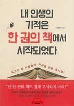 도서 이미지 - [오디오북] 내 인생의 기적은 한 권의 책에서 시작되었다