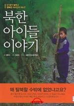 도서 이미지 - [오디오북] 넌 네가 얼마나 행복한 아이인지 아니? - 북한 아이들 이야기
