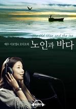 도서 이미지 - [오디오북] 노인과 바다