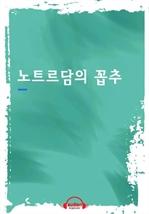 도서 이미지 - [오디오북] 노트르담의 꼽추