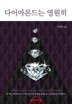 도서 이미지 - [오디오북] 다이아몬드는 영원히