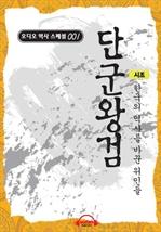 도서 이미지 - [오디오북] 단군왕검