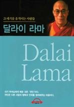 도서 이미지 - [오디오북] 달라이 라마