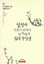도서 이미지 - [오디오북] 달팽이 더듬이 위에서 티격태격 와우각상쟁