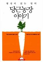 도서 이미지 - [오디오북] 당근농장 이야기