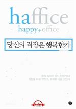 도서 이미지 - [오디오북] 당신의 직장은 행복한가