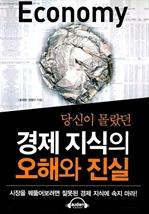 도서 이미지 - [오디오북] 당신이 몰랐던 경제 지식의 오해와 진실