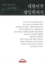 도서 이미지 - [오디오북] 대한민국 잠입 취재기