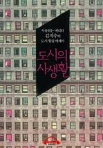 도서 이미지 - [오디오북] 도시의 사생활