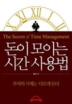 도서 이미지 - [오디오북] 돈이 모이는 시간 사용법