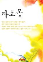 도서 이미지 - [오디오북] 라쇼몽