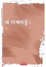 도서 이미지 - [오디오북] 레 미제라블
