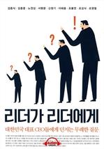 도서 이미지 - [오디오북] 리더가 리더에게