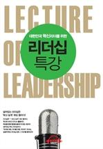 도서 이미지 - [오디오북] 리더십 특강