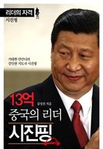 도서 이미지 - [오디오북] 리더의 자격 - 13억 중국의 리더 시진핑