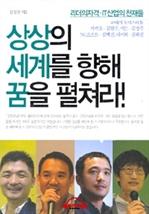 도서 이미지 - [오디오북] 리더의 자격 - IT 산업의 천재들