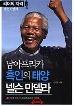 도서 이미지 - [오디오북] 리더의 자격 - 남아프리카 흑인의 태양 넬슨 만델라